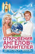 Любовь Панова, Варвара Ткаченко - Дети спасут любовь. Откровения Ангелов-Хранителей