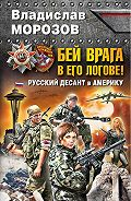 Владислав Морозов -Бей врага в его логове! Русский десант в Америку
