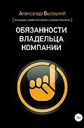Александр Александрович Высоцкий -Обязанности владельца компании