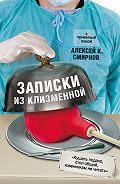 Алексей Смирнов -Записки из клизменной