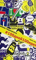 100 дней 100 идей. Часть 1
