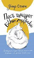 Пусть танцуют белые медведи