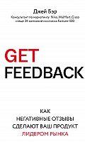 GET FEEDBACK. Как негативные отзывы сделают ваш продукт лидером рынка