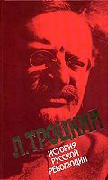 История русской революции. Том I