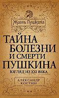 Тайна болезни и смерти Пушкина
