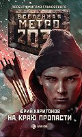 Метро 2033: На краю пропасти