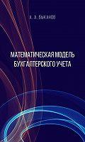 Математическая модель бухгалтерского учета