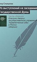 Из выступлений на заседаниях Государственной Думы