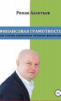 Финансовая грамотность, или Основы управления личными финансами