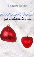 Новогодние сказки для любимой внучки