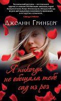 Я никогда не обещала тебе сад из роз