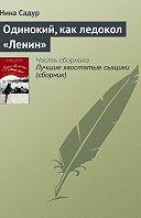 Нина Садур -Одинокий, как ледокол «Ленин»