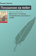 Роман Сенчин -Покушение на побег