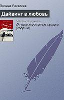 Полина Раевская -Дайвинг в любовь