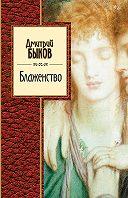 Дмитрий Быков -Блаженство (сборник)