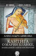 Александра Шевелёва -Кантига о Марии Бланке, нашедшей себя в посмертии