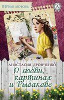 Анастасия Дронченко -О любви, картинах и Рыбакове