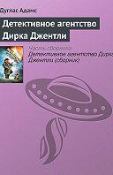 Дуглас Адамс -Детективное агентство Дирка Джентли