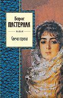 Борис Пастернак -Свеча горела (сборник)