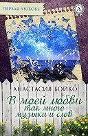 Анастасия Бойко -В моей любви так много музыки и слов