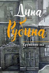 Дина Рубина -Кружение эха (сборник)