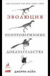 Джерри Койн -Эволюция: Неопровержимые доказательства