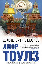 Амор Тоулз -Джентльмен в Москве