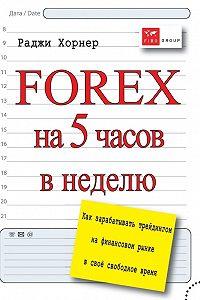Фразы о форекс кто знает как заработать на форекс