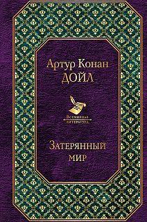 Всемирная литература