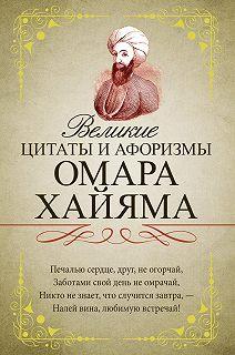 Исключительная книга мудрости