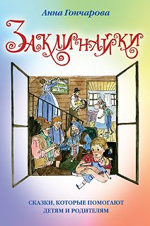 Сказки, которые помогают детям и родителям