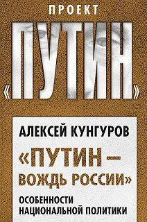 Проект Путин