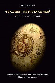 Парадоксальная антропология