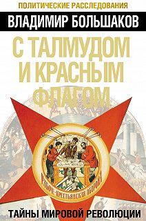 Сионизм и коммунизм. Корни родства и причины вражды