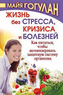 Советы Майи Гогулан