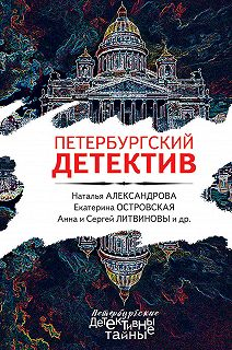 Петербургские детективные тайны