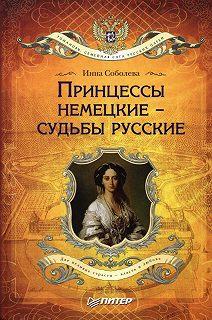 Романовы: семейная сага русских царей