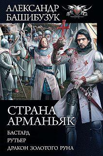 Страна Арманьяк (сборники)