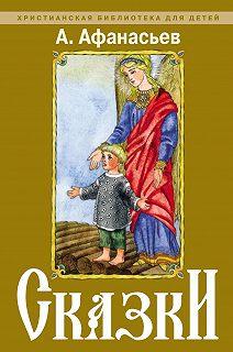 Христианская библиотека для детей