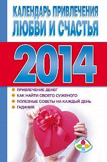 Книги-календари (АСТ)