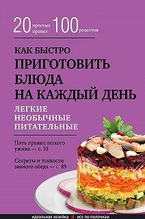 Кулинария по полочкам