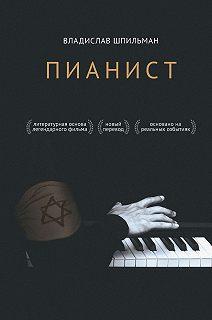 Холокост. Палачи и жертвы
