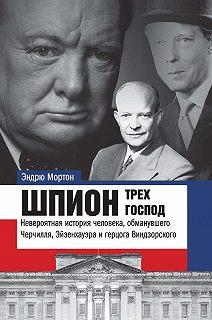 Истории и тайны (АСТ)