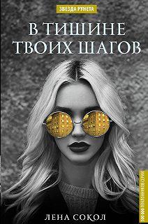 Любовный детектив/триллер
