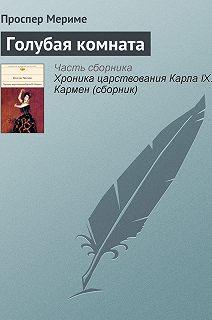 Новеллы Проспера Мериме