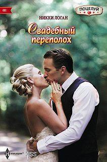 Поцелуй – Harlequin