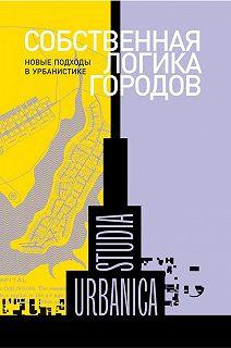 Studia Urbanica
