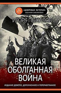 Цифровая история. Военная библиотека