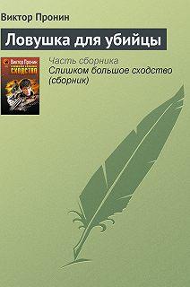 Ксенофонтов и Зайцев