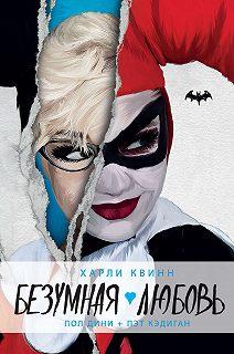 Вселенная Бэтмена